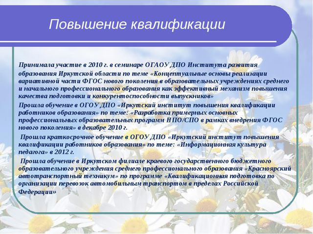 Повышение квалификации Принимала участие в 2010 г. в семинаре ОГАОУ ДПО Инст...