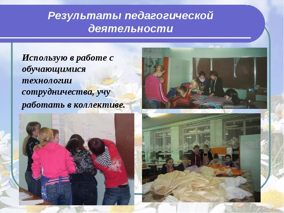 Результаты педагогической деятельности Использую в работе с обучающимися техн...