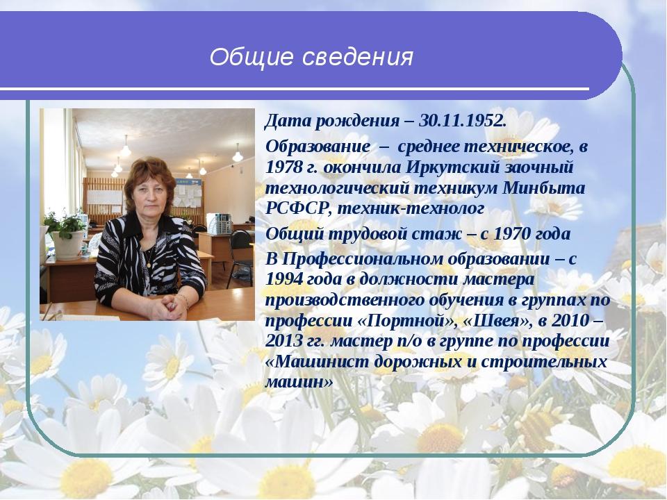Общие сведения Дата рождения – 30.11.1952. Образование – среднее техническо...