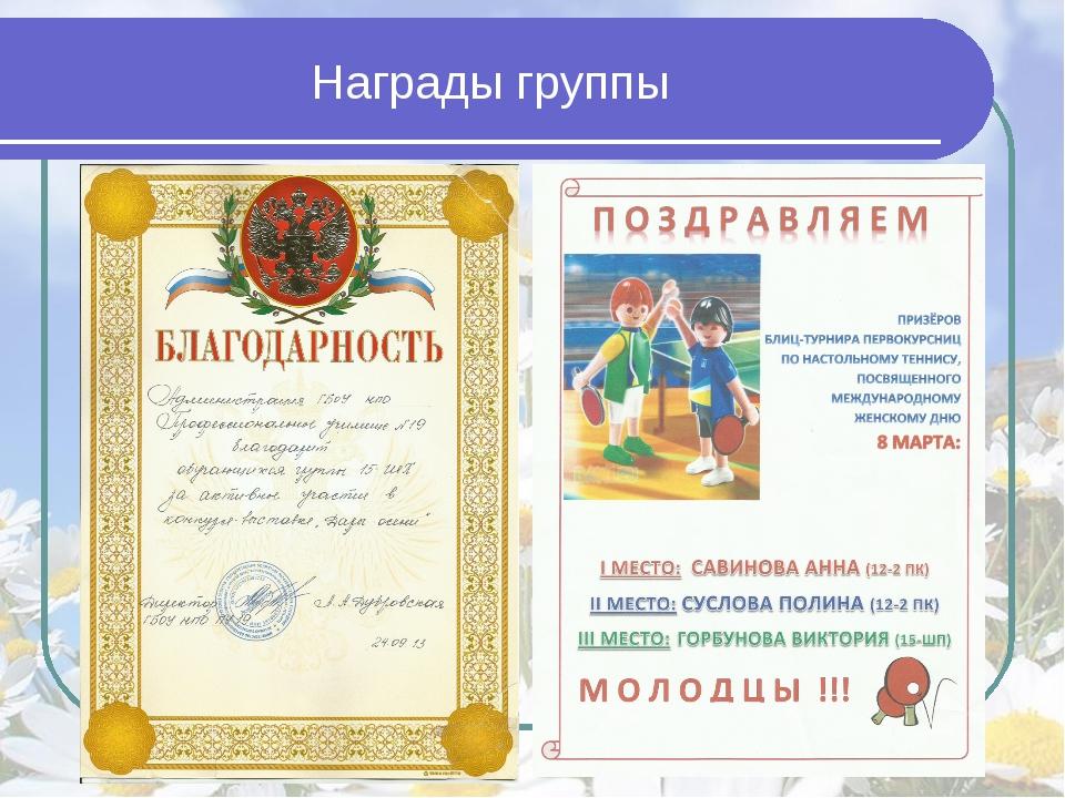 Награды группы