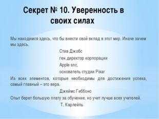 Секрет № 10. Уверенность в своих силах Мы находимся здесь, что бы внести свой