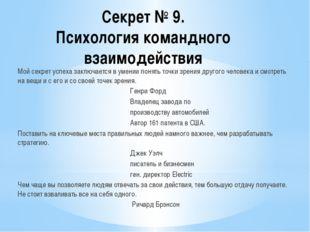 Секрет № 9. Психология командного взаимодействия Мой секрет успеха заключаетс