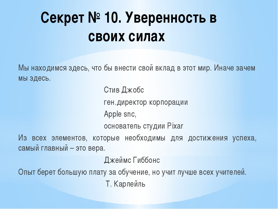 Секрет № 10. Уверенность в своих силах Мы находимся здесь, что бы внести свой...