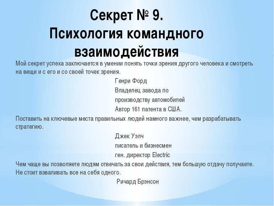 Секрет № 9. Психология командного взаимодействия Мой секрет успеха заключаетс...