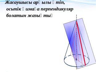 Жанама жазықтық – Жасаушысы арқылы өтіп, осьтік қимаға перпендикуляр болатын