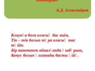 «Бізді қоршаған орта - ол толығымен геометрия» А.Д. Александров Клоунға бола
