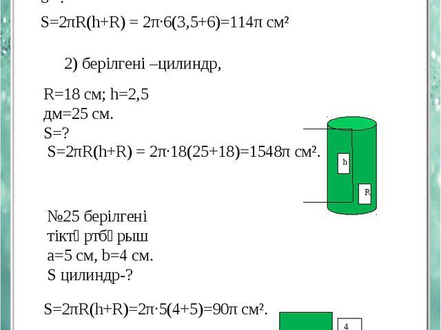 Үй тапсырмасын тексеру R h 5см 4 см №24 1) берілгені –цилиндр, d=12 см, h=3,5...