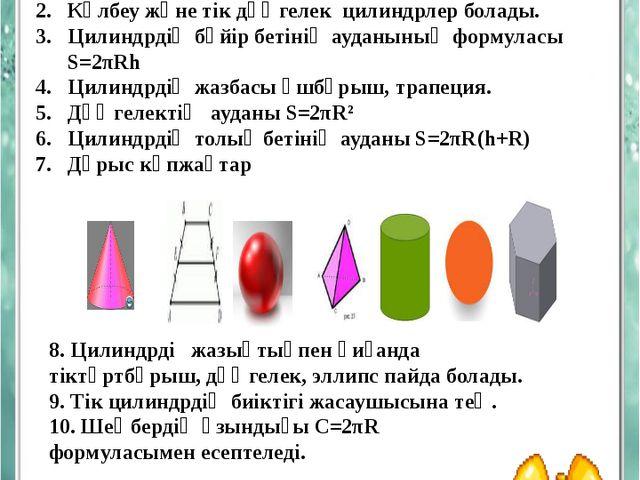 Ия –жоқ Цилиндр көпжаққа жатады. Көлбеу және тік дөңгелек цилиндрлер болады....