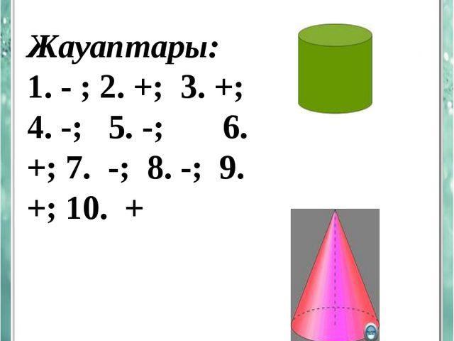 Ия –жоқ Жауаптары: 1. - ; 2. +; 3. +; 4. -; 5. -; 6. +; 7. -; 8. -; 9. +; 10. +