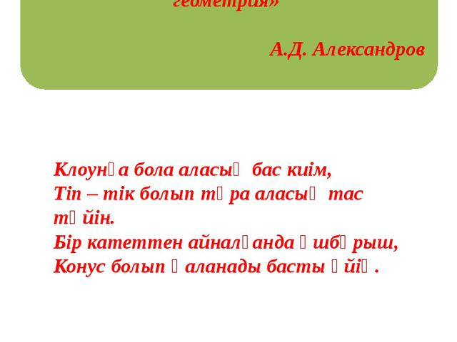 «Бізді қоршаған орта - ол толығымен геометрия» А.Д. Александров Клоунға бола...