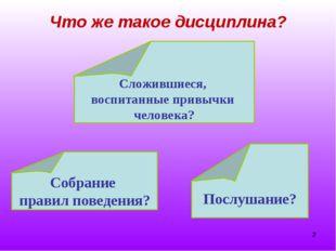 * Послушание? Что же такое дисциплина? Собрание правил поведения? Сложившиеся