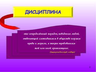 * -это «определённый порядок поведения людей, отвечающий сложившимся в общест