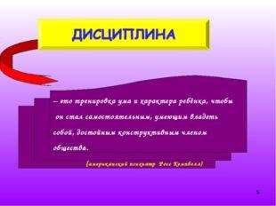 * – это тренировка ума и характера ребёнка, чтобы он стал самостоятельным, ум