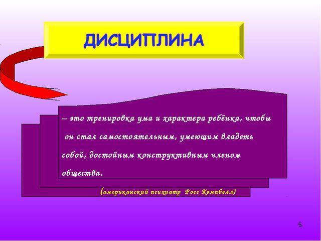 * – это тренировка ума и характера ребёнка, чтобы он стал самостоятельным, ум...
