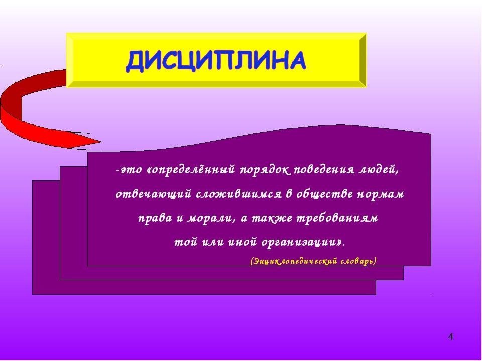 * -это «определённый порядок поведения людей, отвечающий сложившимся в общест...