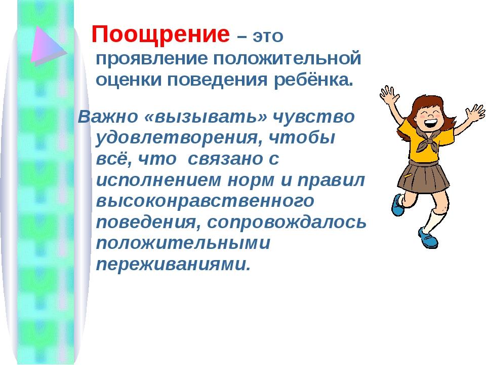 Поощрение – это проявление положительной оценки поведения ребёнка. Важно «вы...