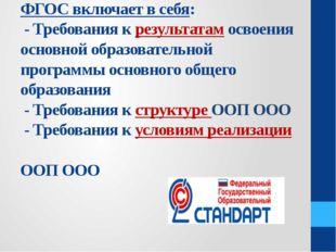 ФГОС включает в себя: - Требования к результатам освоения основной образоват