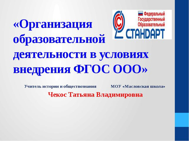 «Организация образовательной деятельностив условиях внедренияФГОСООО» Уч...