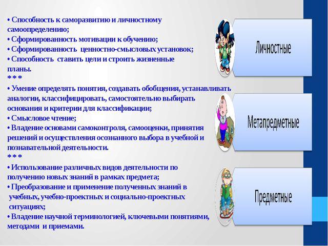• Cпособность к саморазвитию и личностному самоопределению; • Сформированнос...