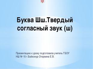 Презентацию к уроку подготовила учитель ГБОУ НШ № 15 г.Байконур Оторвина Е.В.