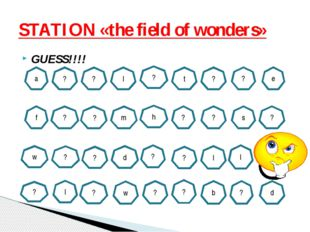 GUESS!!!! STATION «the field of wonders» a ? ? l ? t ? ? e f m h ? ? ? ? l ?