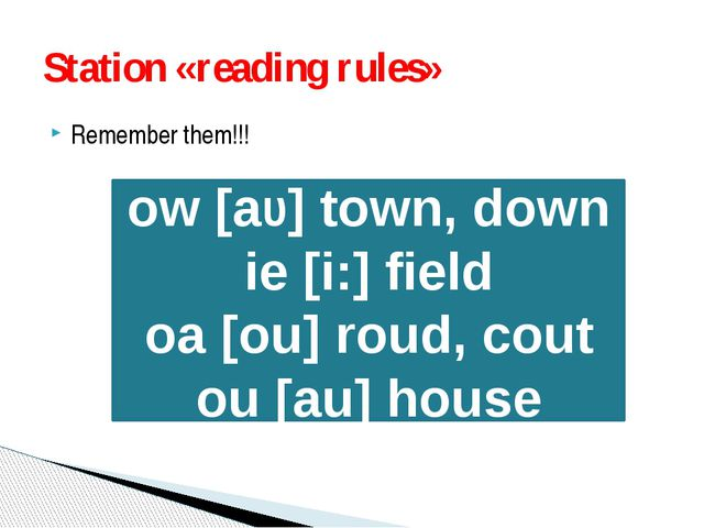 Station «reading rules» Remember them!!! ow [aυ] town, down ie [i:] field oa...