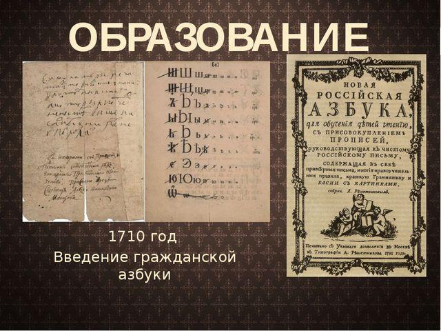 ОБРАЗОВАНИЕ 1710 год  Введение гражданской азбуки