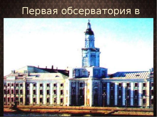 Первая обсерватория в Москве Первая обсерватория в Москве