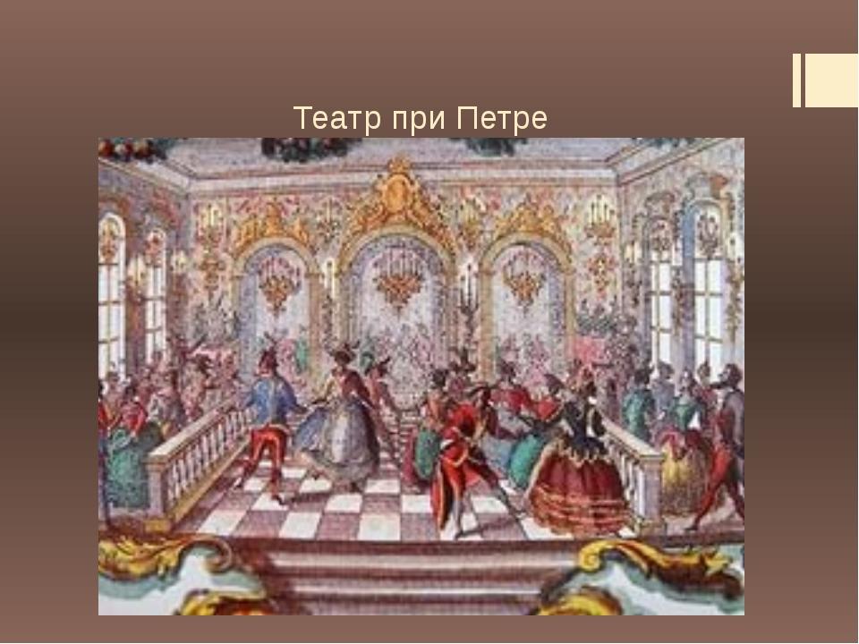 Театр при Петре