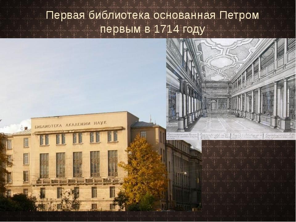 Первая библиотека основанная Петром первым в 1714 году