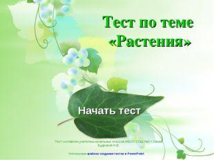 Тест по теме «Растения» Тест составлен учителем начальных классов МБОУ СОШ №5