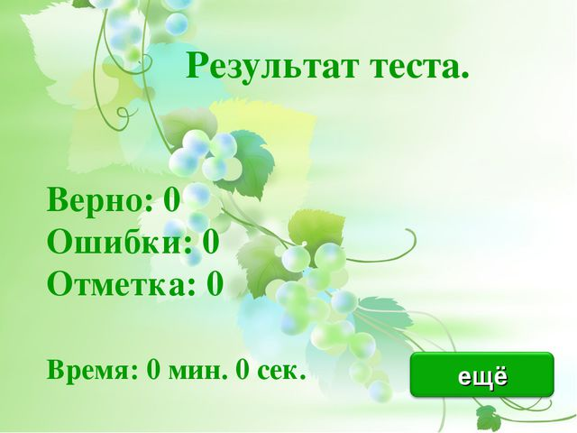 Верно: 0 Ошибки: 0 Отметка: 0 Время: 0 мин. 0 сек. Результат теста.
