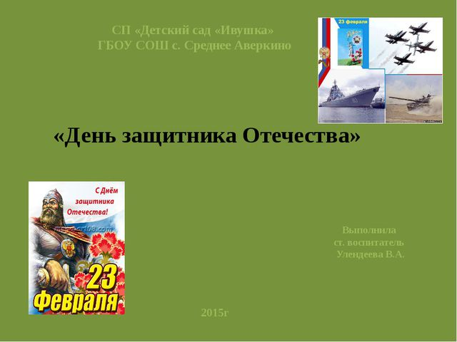СП «Детский сад «Ивушка» ГБОУ СОШ с. Среднее Аверкино «День защитника Отечест...