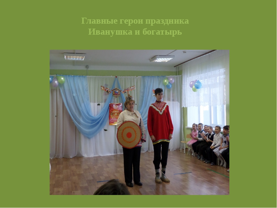 Главные герои праздника Иванушка и богатырь