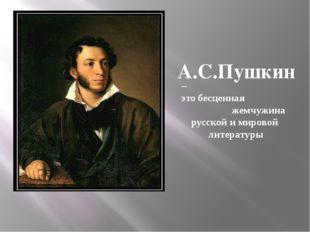 А.С.Пушкин – это бесценная жемчужина русской и мировой литературы