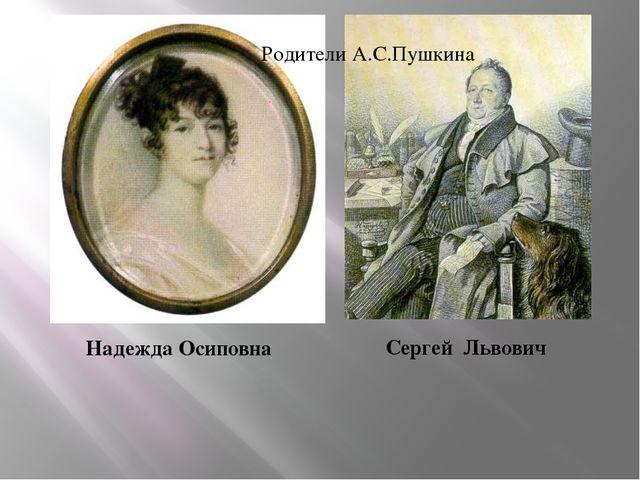 Родители А.С.Пушкина Сергей Львович Надежда Осиповна