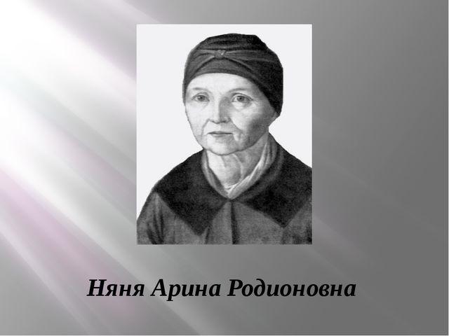 Няня Арина Родионовна