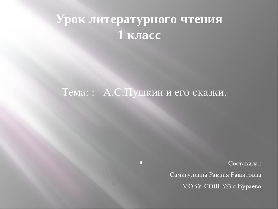 Урок литературного чтения 1 класс Тема: : А.С.Пушкин и его сказки. Составил...