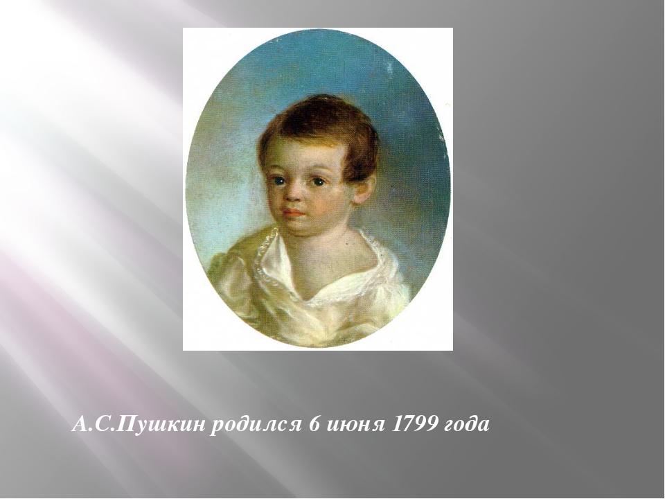 А.С.Пушкин родился 6 июня 1799 года