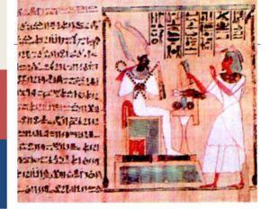 """""""Папирус"""" кітабы. Мысырда жазуға папирус қолданыла бастады. Кітап """"Папирус"""" д"""