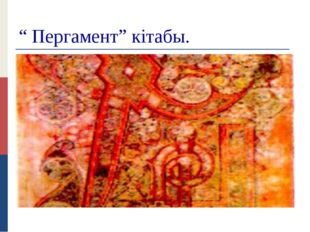 """"""" Пергамент"""" кітабы."""