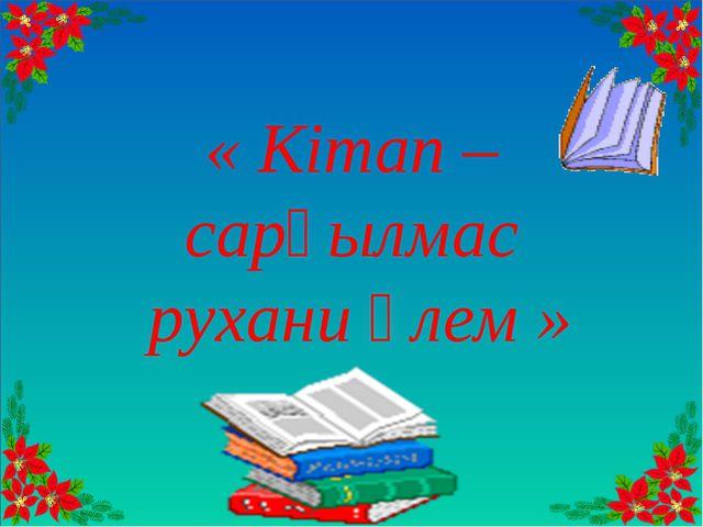 « Кітап – сарқылмас рухани әлем »
