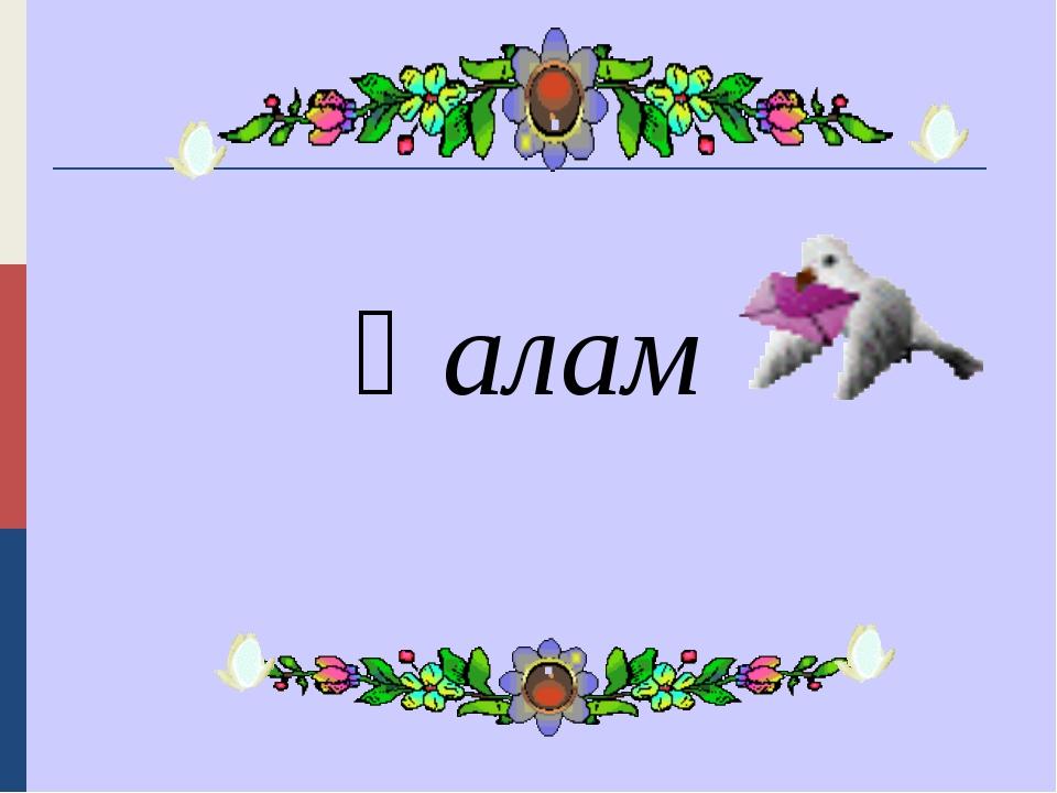 Қалам