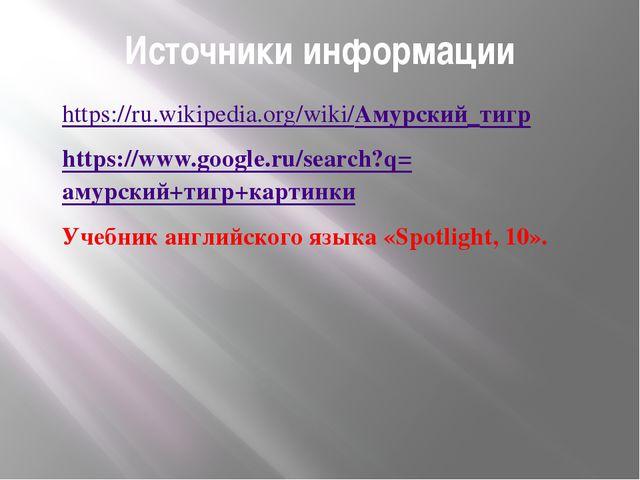 Источники информации https://ru.wikipedia.org/wiki/Амурский_тигр https://www....