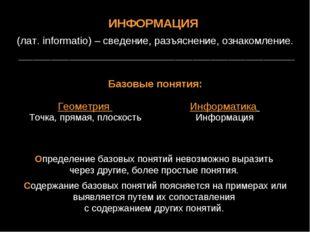 ИНФОРМАЦИЯ (лат. informatio) – сведение, разъяснение, ознакомление. Базовые п
