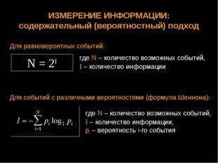 ИЗМЕРЕНИЕ ИНФОРМАЦИИ: содержательный (вероятностный) подход Для равновероятны