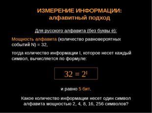 Для русского алфавита (без буквы ё): Мощность алфавита (количество равновероя