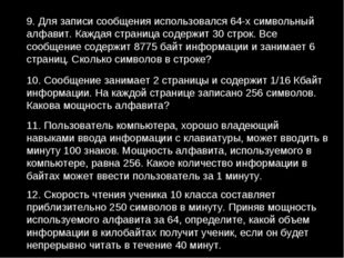 9. Для записи сообщения использовался 64-х символьный алфавит. Каждая страниц