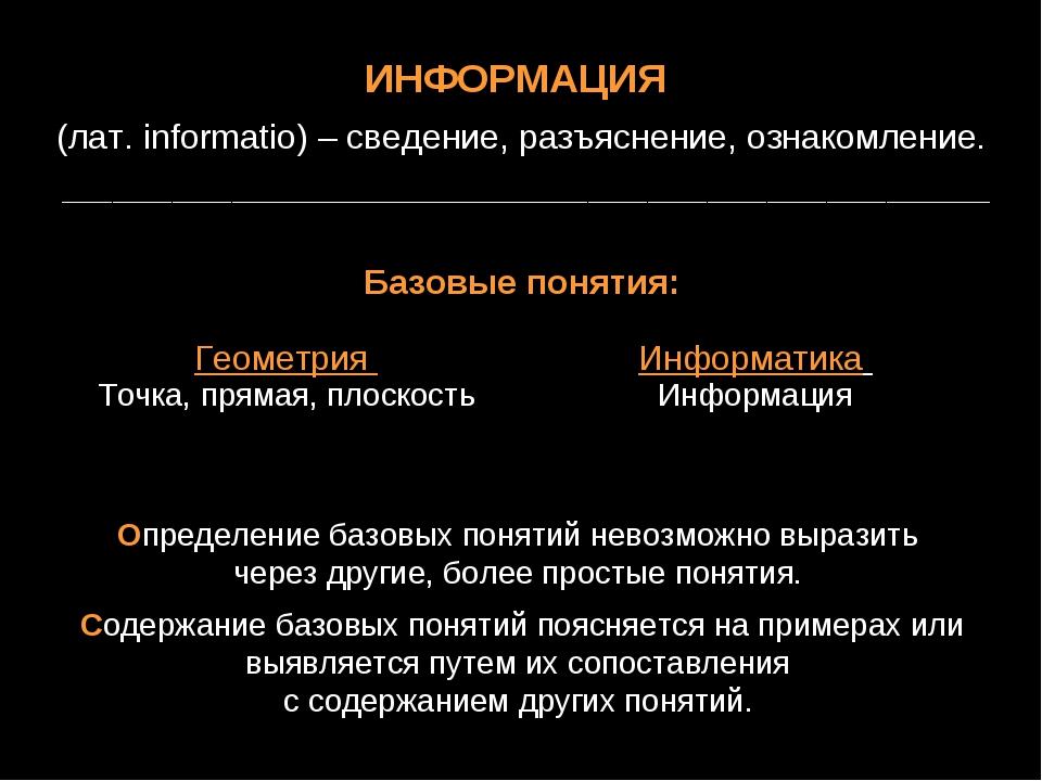 ИНФОРМАЦИЯ (лат. informatio) – сведение, разъяснение, ознакомление. Базовые п...