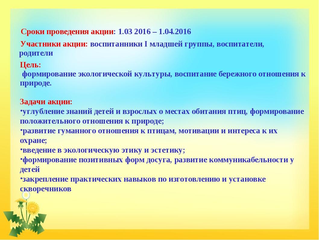 Сроки проведения акции: 1.03 2016 – 1.04.2016 Участники акции: воспитанники...
